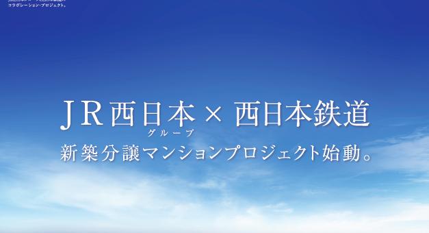 九州初!『ジェイグラン南福岡サンリヤン』が発表されました。