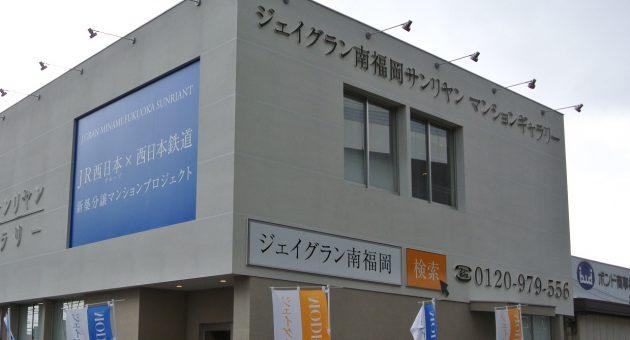 「ジェイグラン南福岡サンリヤンマンションギャラリー」に行ってきました!