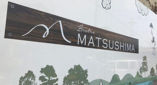 とれたて!新鮮!シェフのこだわりが詰まった魚介イタリアン「Bistro MATSUSHIMA」に行ってきました!