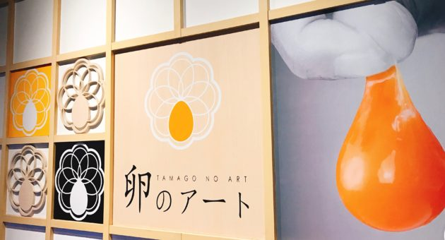 極上のたまごを味わえる卵のカフェレストラン「卵のアート」ってどんなところ?!