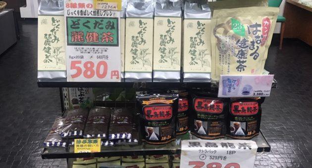 こだわりの商品が並ぶお茶の専門店『武本製茶園』