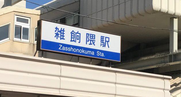 雑餉隈駅ってどう変わるの?!