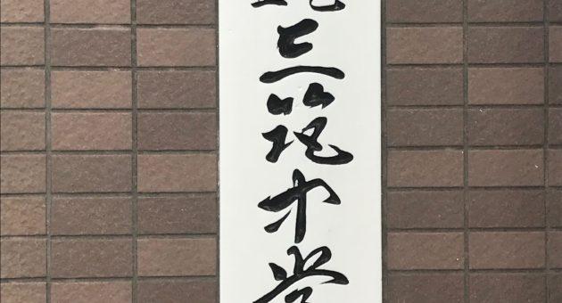 しっかり知っておきたい!学校のこと~三筑中学校編~
