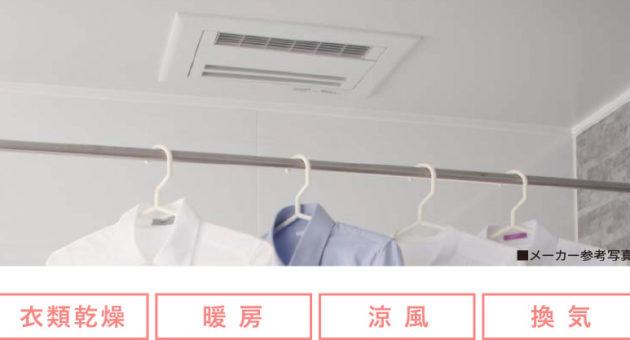 雨の日、ジメジメした日は「浴室暖房乾燥機」が大活躍!